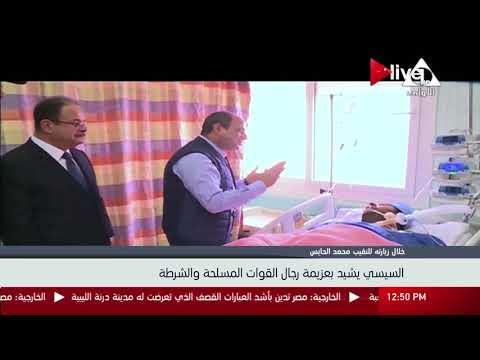 خلال زيارته للنقيب محمد الحايس.. السيسي يشيد بعزيمة رجال القوات المسلحة وال