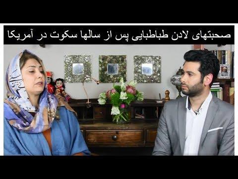 مصاحبه جذاب با لادن طباطبایی پس از سالها سکوت در آمریکا - OCPC TV