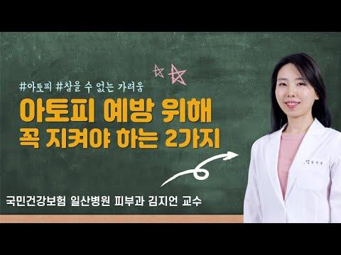 [국민건강보험 일산병원] `아토피 질환이란?` 피부과 전문의 김지언