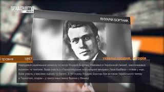 Україна щодня. Історія – 3 травня