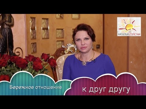 Наталья Толстая - Бережное отношение к друг другу