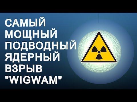 Самый мощный подводный ядерный взрыв