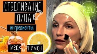 отбеливающая маска для лица в домашних условиях