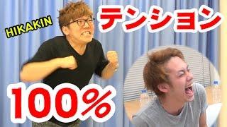 HIKAKIN(ヒカキン)さんとテンション0,100%で大爆笑!!