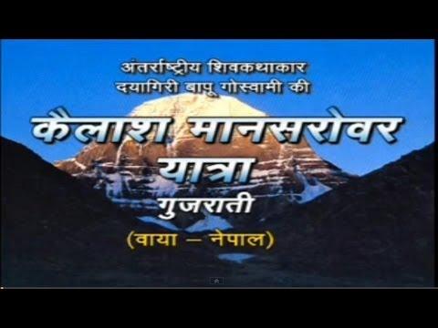Video Yatra Holy Places - Yatra Kailash Mansarovar Gujarati (Via - Nepal) download in MP3, 3GP, MP4, WEBM, AVI, FLV January 2017