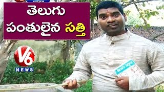 Bithiri Sathi as Telugu Pandit   Funny Conversation With Savitri over Telugu Classes   Teenmaar News