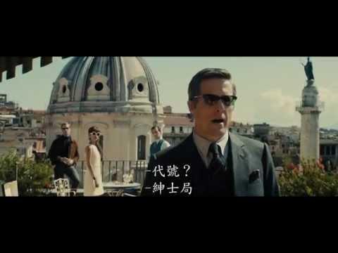 【紳士密令】中文官方主預告