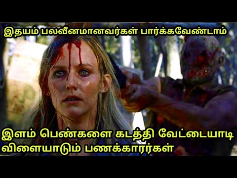 The Furies | Explained in Tamil | voice over | தமிழ் விளக்கம்