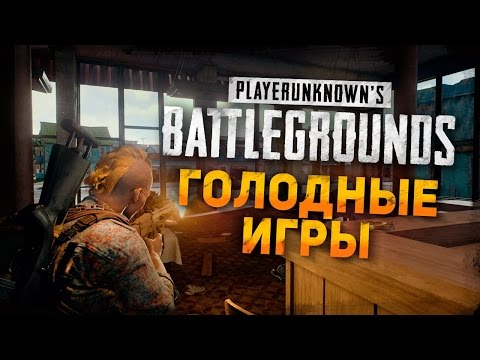 Голодные игры в PLAYERUNKNOWN'S BATTLEGROUNDS