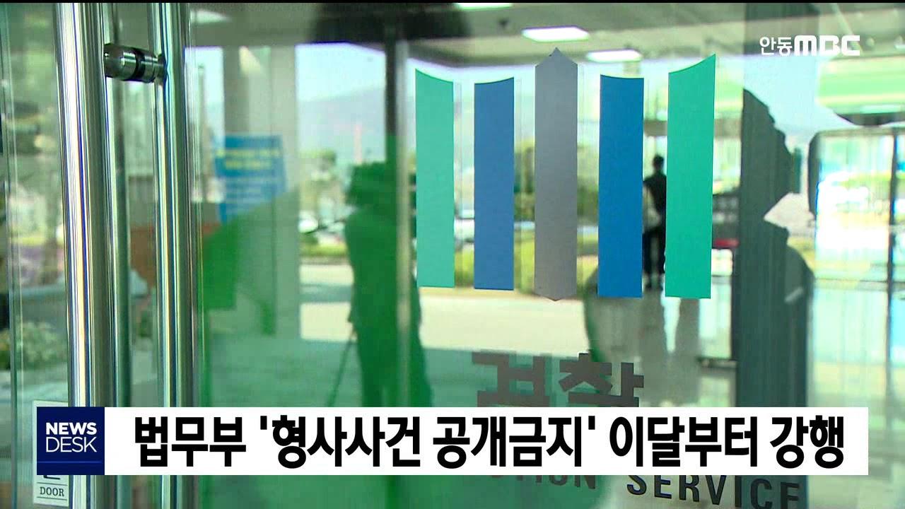법무부 '형사사건 공개금지' 이달부터 강행