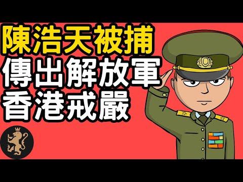 [Ray Regulus] 陳浩天被捕, 傳八月初出解放軍香港戒嚴