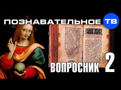 Вопросник 2: Кто это (Познавательное ТВ) - DomaVideo.Ru