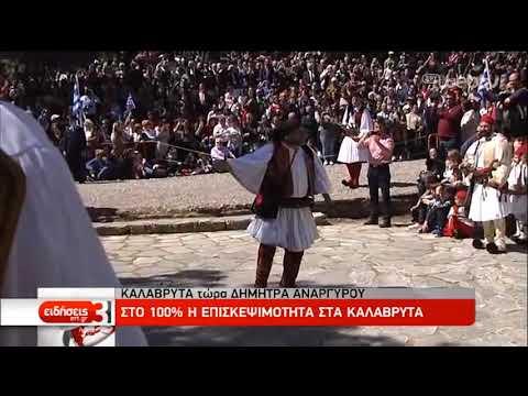 Μονή Αγίας Λαύρας: Η αναπαράσταση της ορκωμοσίας των αγωνιστών του 1821 | 25/3/2019 | ΕΡΤ