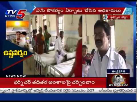 AC Rooms Provided to Sunstroke Victims in Khammam Govt Hospital