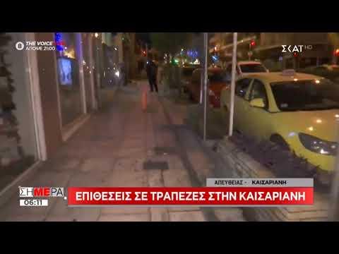 Video - Επιθέσεις σε τράπεζες στην Καισαριανή (Photos)