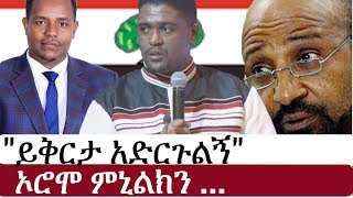 Ethiopia: የኢትዮታይምስ የዕለቱ ዜና | EthioTimes Daily Ethiopian News  | Asemahagn Aseres | Shimelis Abdisa