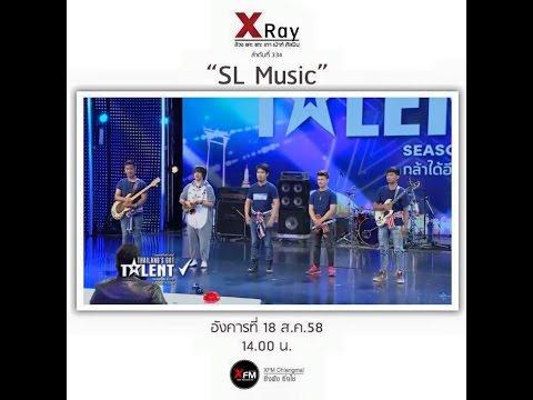 XRAY EP.09 ล้วง แคะ แกะ เกา เม้าท์ ศิลปิน  SL Music
