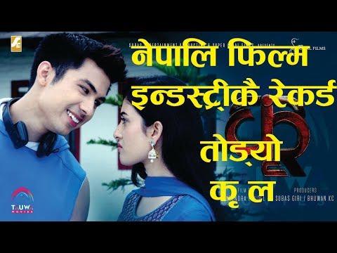 (Kri   New Nepali Movie   public review,... 2 minutes, 39 seconds.)