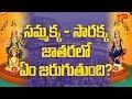 Sammakka Sarakka Jatara Story In Telugu | Medaram Jatara 2018