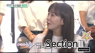 [Section TV] 섹션 TV - heard Marriage Kim Jung-eun answerd ''Make a woman cry ends on