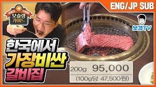 1인분10만원 고기한조각만원? 한국최고의 갈비를 만났습니다! 보슐랭가이드