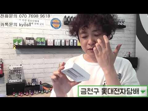 초소형 가성비좋은 아이다 기어킷 전자담배 소개 [금천구돛대전자담배]