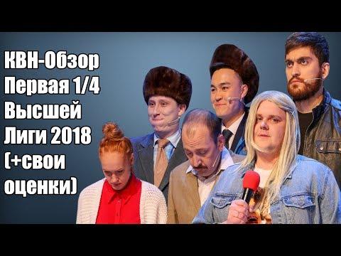 КВН-Обзор Первая 1/4 Высшей Лиги 2018 (+ свои оценки) - DomaVideo.Ru