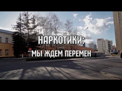 Наркотики: Мы ждем перемен (Адвокаты И.А. Панков и Ю.И. Панкова, май, 2017)