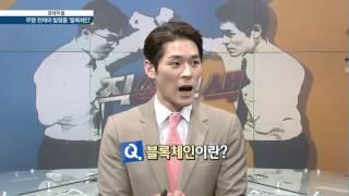 #144 [경제직썰] 무명 천재의 발명품 블록체인 - 이영환, 강진규, 이주호
