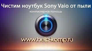 Чистка ноутбука Sony VAIO PCG - 71211v от пыли и замена термопасты