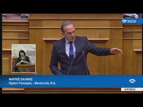 """Μ.Σαλμάς(Πρώην Υπουργός)(Συζήτηση επί του πορίσματος για την υπόθεση """"NOVARTIS"""")(18/05/2018)"""