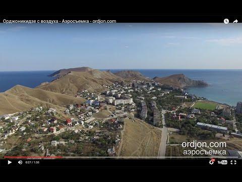Название Видео - Обзорное аэровидео Орджоникидзе (лето 2015)