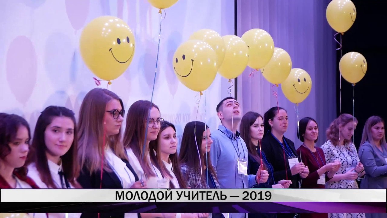 Молодой учитель - 2019