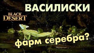 Black Desert (RU) - Валенсия Василиски. Серебра нам не видать! Топ пояс / Топ шмот