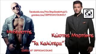 Kostas Martakis & Midenistis videoklipp Ta Kalitera