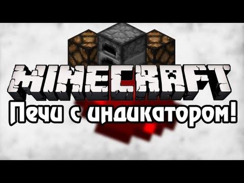 [Minecraft] Урок 115: Печи с индикатором!