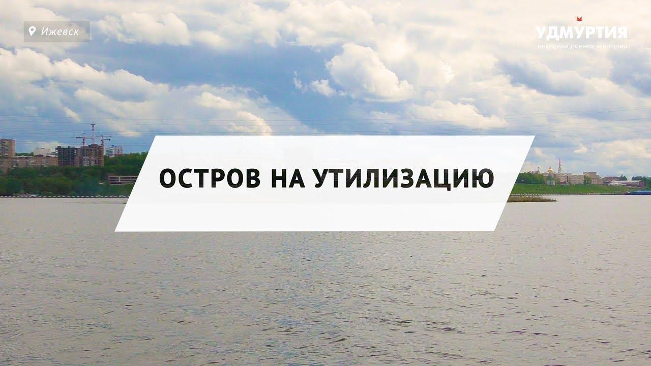 Дрейфующий остров на пруду в Ижевске увели на шлакоотвал