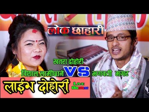 (Lok Chhahari || खतरा लाईभ दोहोरी  किन खान्छौ ए काले हार भैसी किन्दा पाडो चाई उपहार||  Lok Chhahari - Duration: 32 minutes.)