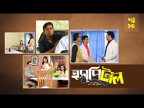 Hospital (হসপিটাল) - Episode 15 | NEW Bangla Natok 2019 | Drama Series 2019