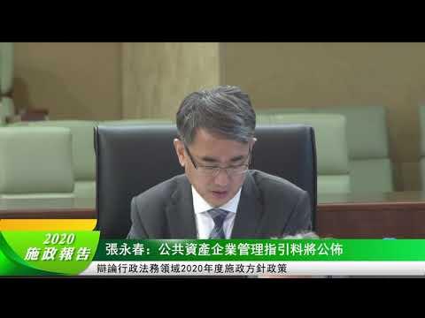張永春:公共資產企業管理指引料 ...