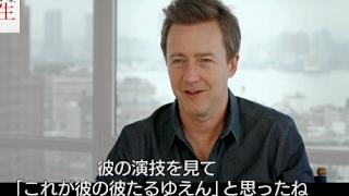 エドワード・ノートン、ウィル・スミスとの共演は?/映画『素晴らしきかな、人生』インタビュー動画