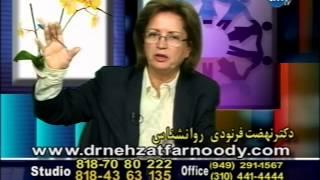 نگاهی به درون شماره 8 برنامه ای از دکتر نهضت فرنودی ، روانشناس بالینی