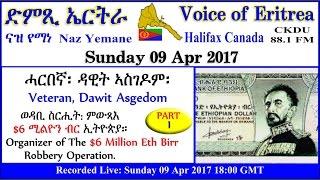 ckdu Voice of Eritrea Naz Yemane programme 2017-04-09 veteran Dawit Asgedom P1