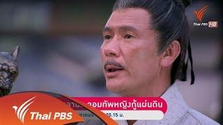 เร็วๆ นี้ที่ Thai PBS - เร็วๆนี้ที่ Thai PBS 6 - 12 ส.ค. 58
