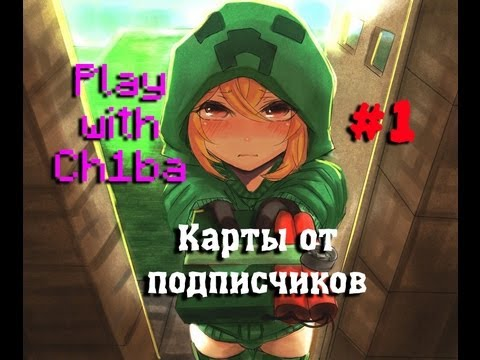Play with Ch1ba - Minecraft - ПВЕ карта от Никиты