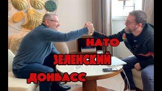 Вилкул. О НАТО, Зеленском, Донбассе