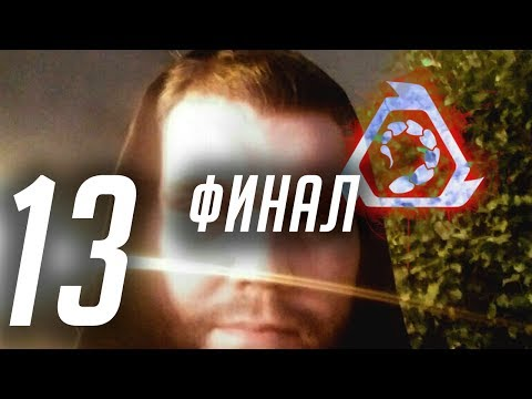 Kane wrath #13 - Финал