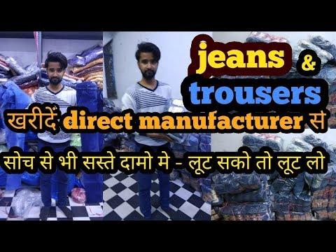Jeans wholesale market | Jeans wholesaler | cheapest jeans market Gandhi Nagar delhi