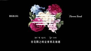 Video 【韓繁中字】BIGBANG - 花路(꽃 길/FLOWER ROAD) MP3, 3GP, MP4, WEBM, AVI, FLV Desember 2018