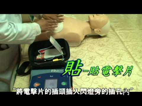 動畫_專業組第二名~最貼心救命小天使-AED宣導短片